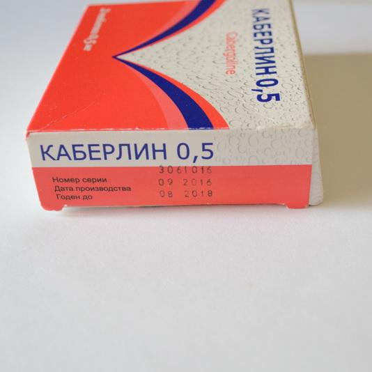 КАБЕРЛИН (Cabergoline) 0.5 мг - Цена за 1 таблетку 0.5 мг